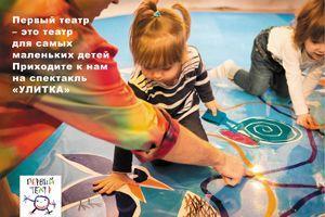 Спектакль Первого театра для самых маленьких «Улитка»