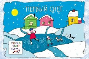 «Джельсомино» приглашает на самый белый спектакль Первого театра «Первый снег»