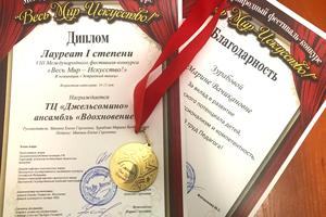 Мы лауреаты международного фестиваля-конкурса «Весь Мир - Искусство!»